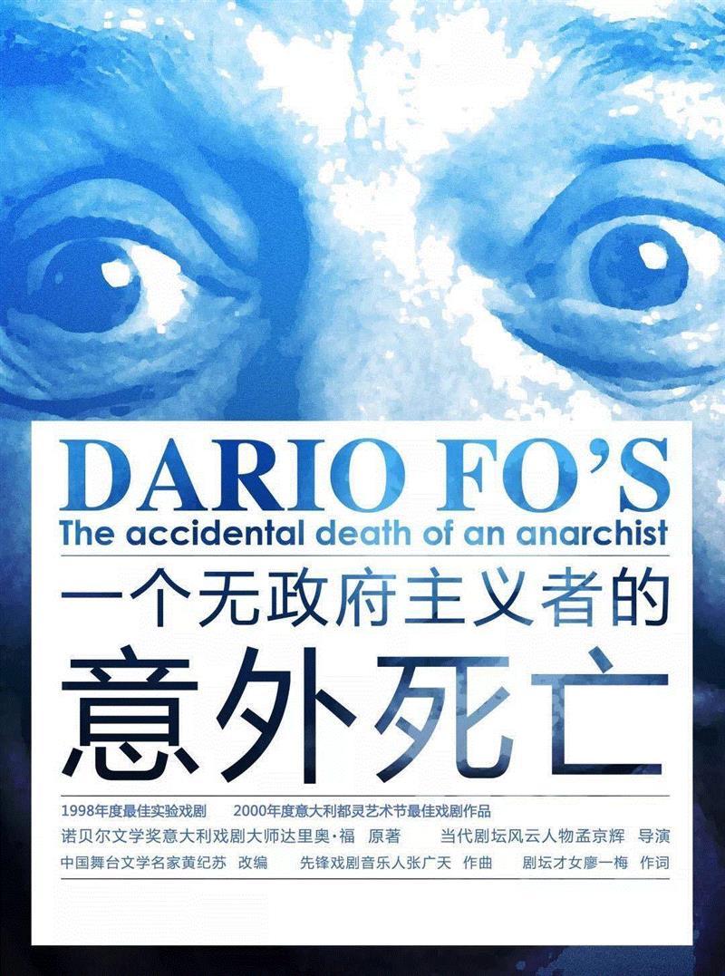 """首要的事情是降低"""" 困惑 """"在生命中的比重,比重,达里奥,孟京辉,戏剧,导演,意大利,张弌铖,罗欢,杨佐夫,李智浩"""