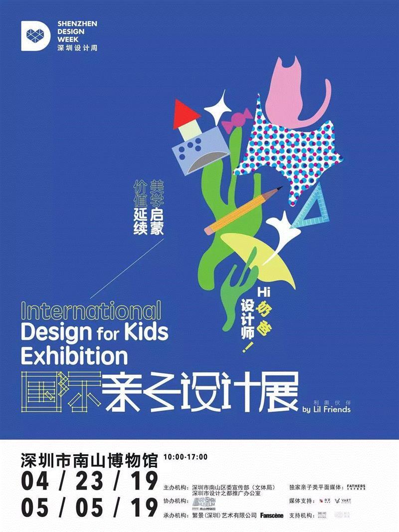 """本次展览计划以""""美学启蒙 价值延续""""为主题, 计划征集来自不同国家和地区 20 多位奶爸设计师的的作"""