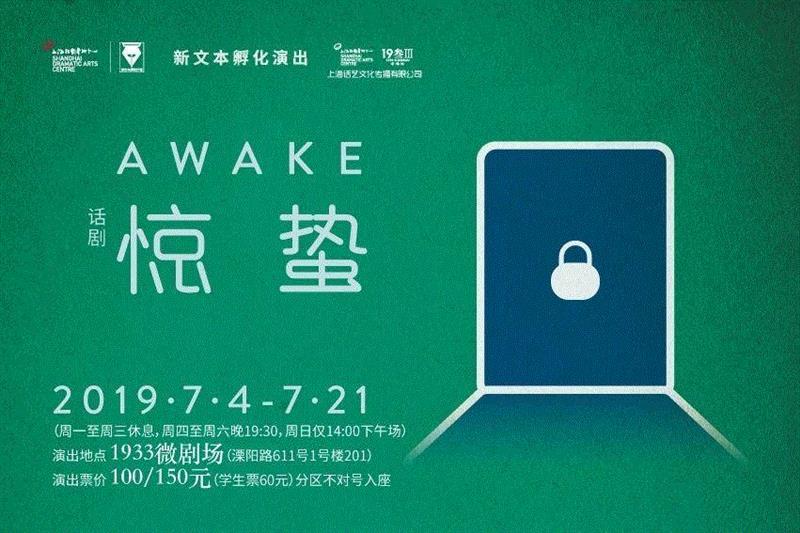 开票 | 走过三年,有梦有趣有优惠!,文本,编剧,剧本,剧目,上海话剧艺术中心,羽毛,青年,话剧,导演,舞美