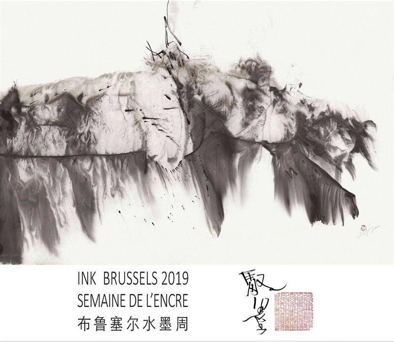 """,""""世界实验书法""""与""""国际水墨经验""""的展现: """"第二届驭墨""""将在2019年5月6日于布鲁塞尔开幕"""