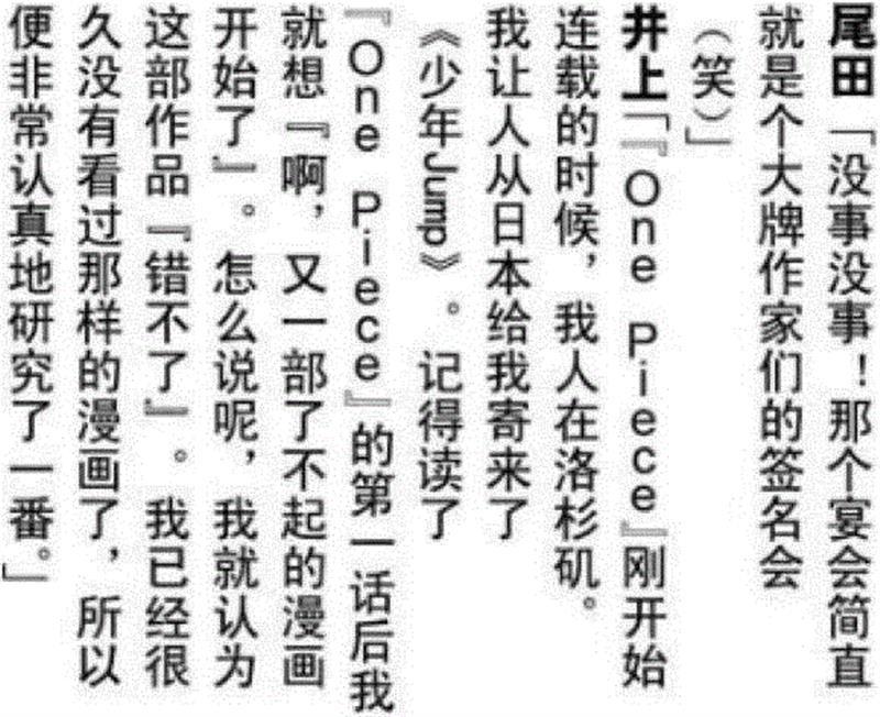日本媒体曾报道过,井上雄彦在一次与尾田荣一郎的对谈中赞叹道:又一部了不起的漫画出现了,他一生仅一部作品,却创造了世界纪录,世界纪录,漫画,Piece,尾田,日本,尾田荣一郎,漫画家,儿童,少年,以下