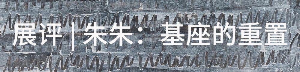 张帆 : 其势 其质 展览 中国 北京市今格空间 今格空间  张帆  崇真艺客