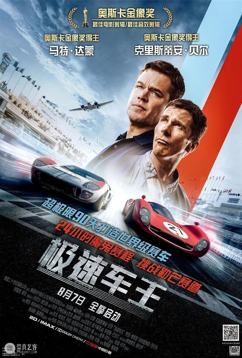 等了一年的爆款国产片,8月终于要上映了!  Douban编辑部 爆款 国产片 影迷们 影院 时刻 好片 日程 电影院 电影 导演 崇真艺客