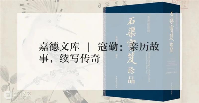 《嘉德经眼录·石渠宝笈珍品》丨胡妍妍:愿我们的人间瑰宝宜子孙、永流传 崇真艺客