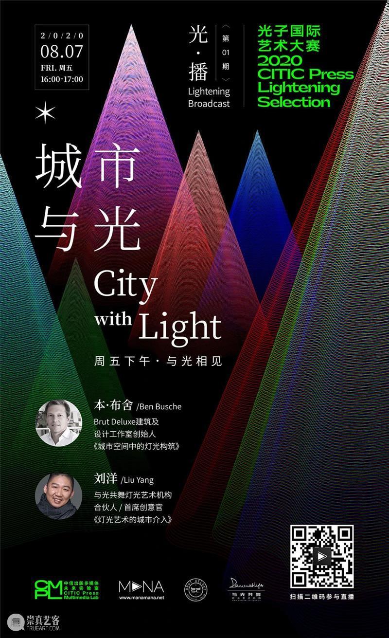 """周五下午,邀你与""""光""""直播,探讨光艺术的无限可能 艺术 可能 系列 活动 光子 国际 大赛 背景 参赛者 团体 崇真艺客"""
