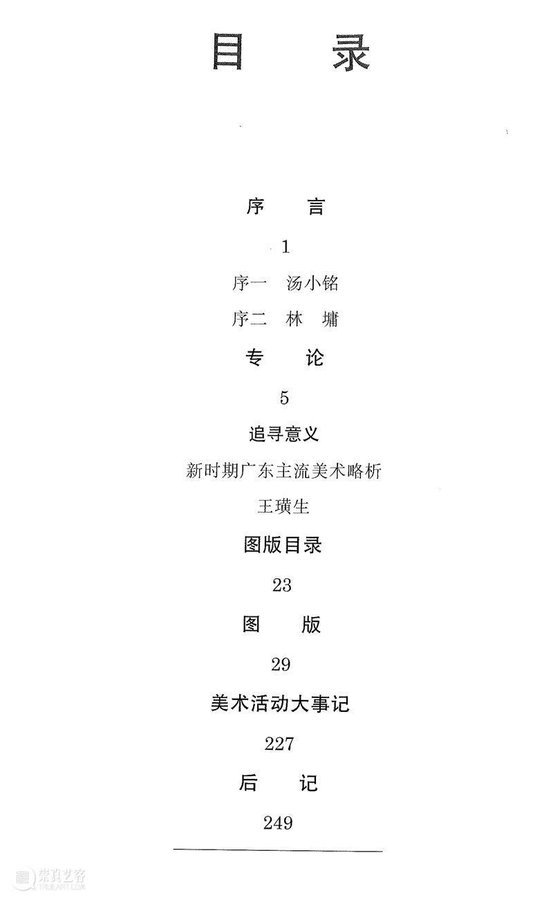 中间实践 | 旧文细读(3)——主流的召唤与美术馆的回应 中间 旧文 美术馆 主流 王璜生 思想 中间美术馆 项目 第七期 契机 崇真艺客