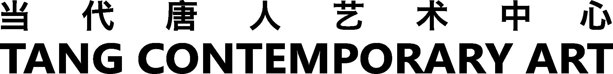 北京当代2020 当代唐人艺术中心推荐:陈文波《紫金》+伍伟《瞿如》 北京 陈文波 伍伟 当代唐人艺术中心 紫金 瞿如 Golden Flow 艺术展 CHAO 崇真艺客