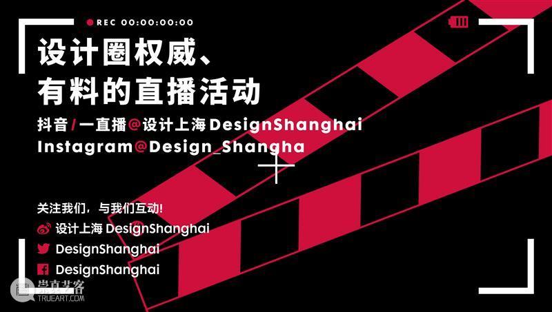 """""""设计上海""""姐妹展——""""设计中国北京""""2020新闻发布会成功举办! 上海 中国 北京 发布会 姐妹展 新闻 亚洲 盛会 上海世博展览馆 Exhibitors 崇真艺客"""