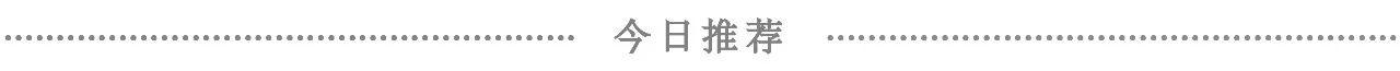 今日新展预告,后山海经 — 当代中国画家白云浩作品展即将开幕 山海经 白云浩 中国 画家 作品展 云浩 笔墨 语言 后山海经 见解 崇真艺客