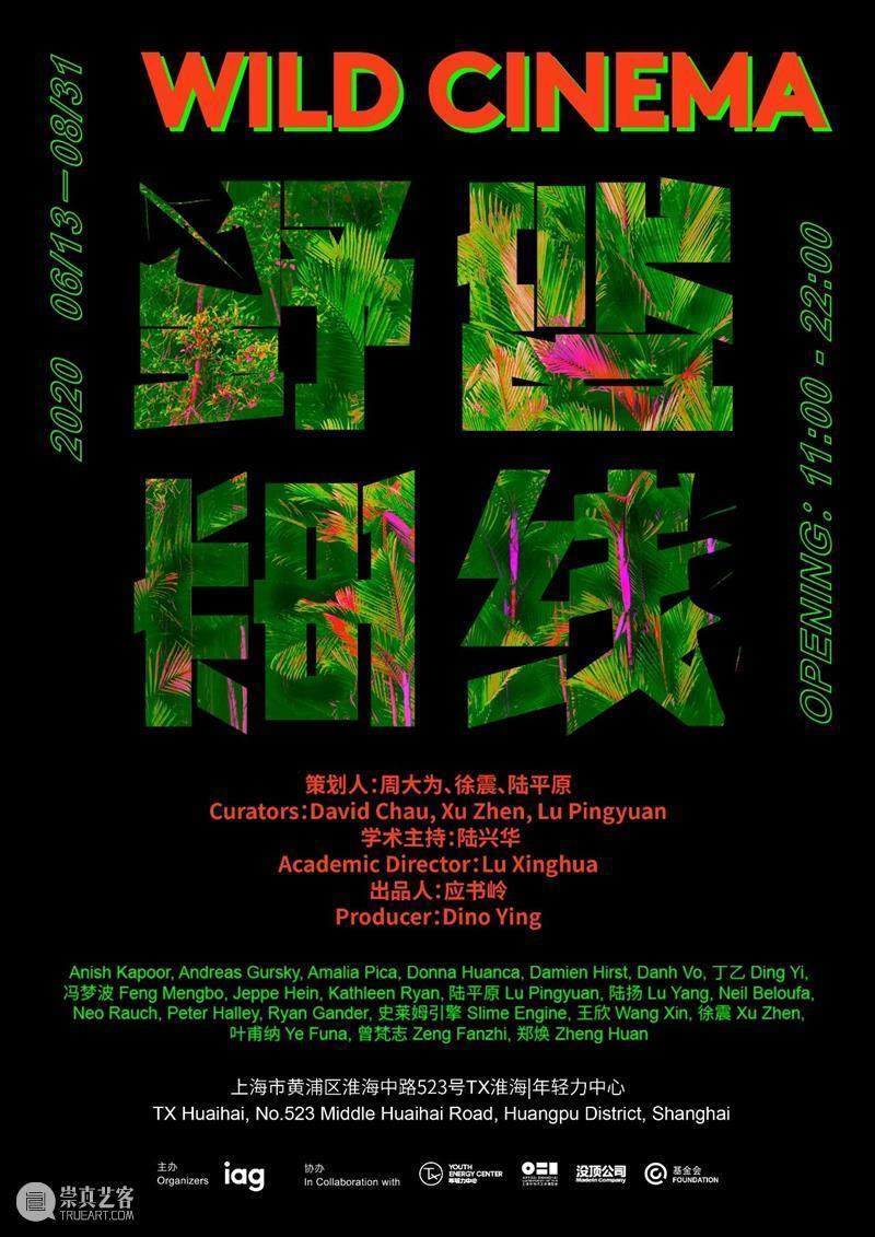 上海8月 | 12个不可错过的新媒体艺术展 崇真艺客