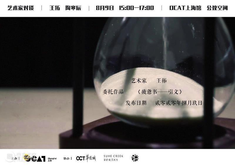 【OCAT上海馆 | 活动日程】周六观影会 + 周日展览讲座 活动 上海馆 讲座 OCAT 日程 苏州河 新闻 城市漫步 栏目 年度 崇真艺客