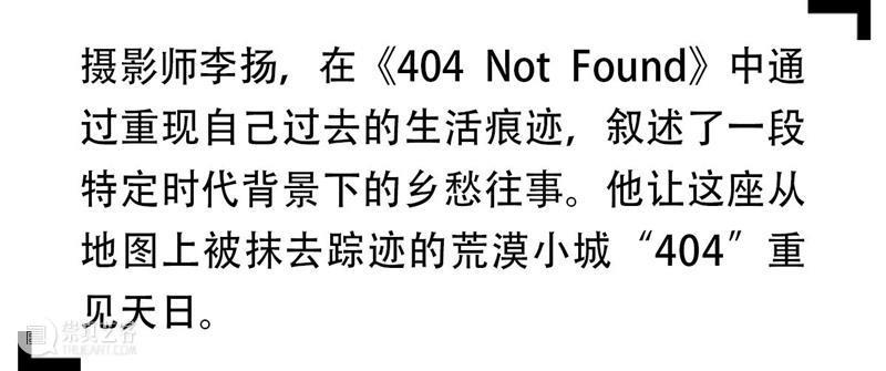 SCôP Bookshelf Tour   VOL.5 《404 Not Found》 Found 摄影师 李扬 地图 踪迹 地方 面积 范围 万人 中国 崇真艺客