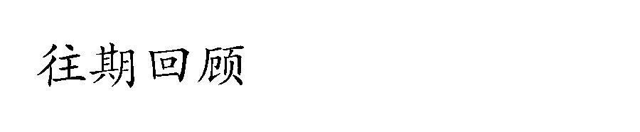 美博艺术中心 | 贝家骧专栏 · 趣影迷幻,恣意情怀 贝家骧 专栏 美博艺术中心 趣影迷幻 情怀 布面 油画 笔下 人物 华美 崇真艺客