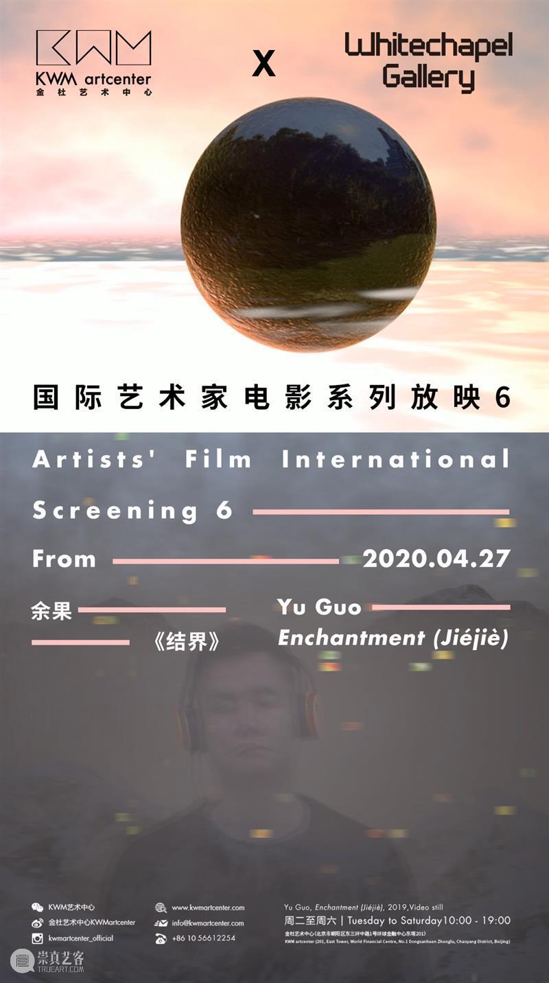 国际艺术家电影(AFI)系列放映9   金杜艺术中心 x 伦敦白教堂美术馆 金杜艺术中心 国际 电影 艺术家 AFI 系列 伦敦 白教堂美术馆 期间 伦敦白教堂美术馆 崇真艺客