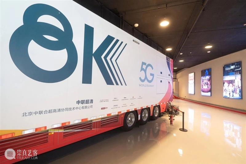 """今晚七点十分,""""8K+5G""""直播震撼来袭 崇真艺客"""