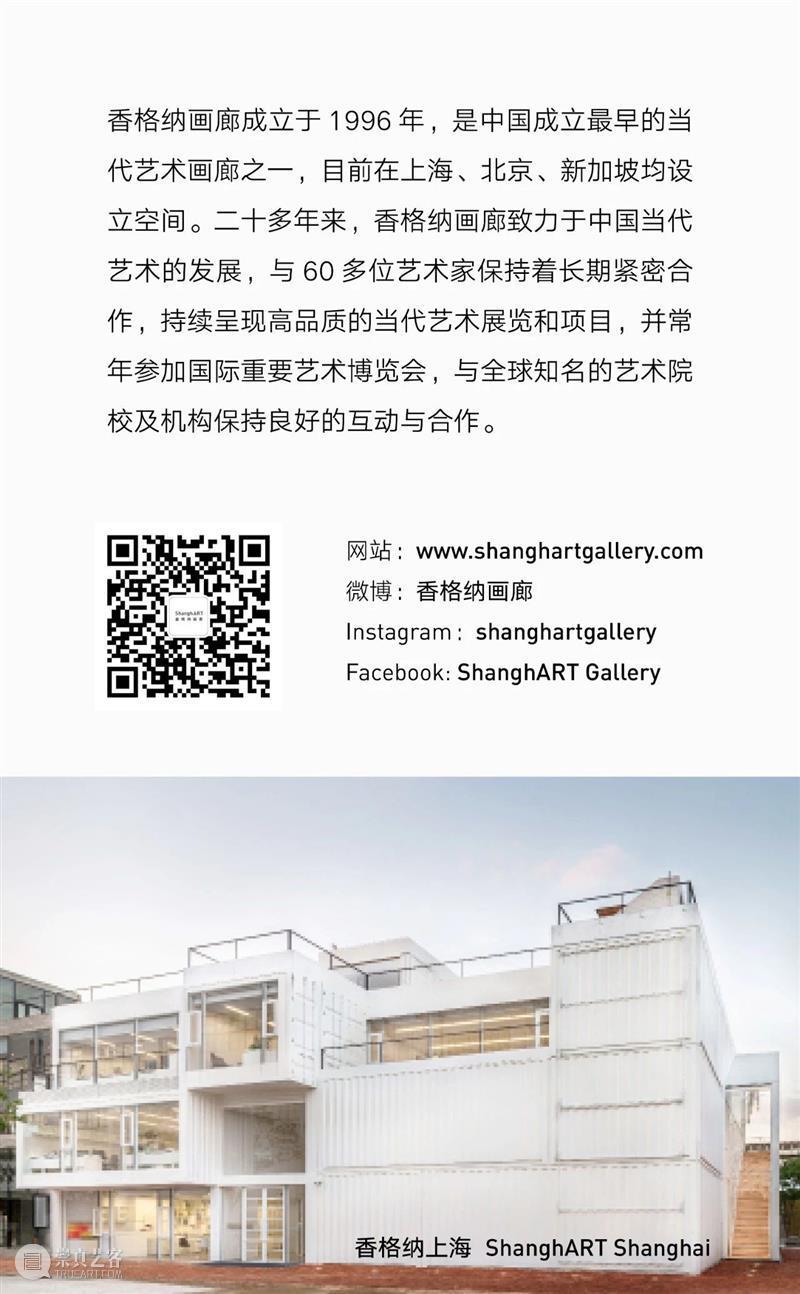 香格纳上海西岸   8月11日恢复正常对外开放 上海 西岸 香格纳 香格纳画廊 空间 当前 缓存 字母 展期 观展 崇真艺客