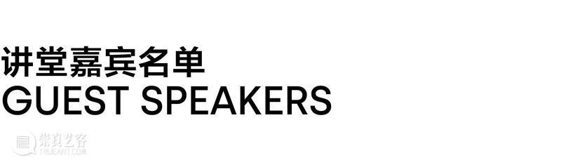 设计互联策划 | 这个8月,28位国际设计领袖,5场论坛,线上开讲 线上 国际 论坛 领袖 深圳设计周 深圳 环球 大奖 组委会 招商蛇口 崇真艺客