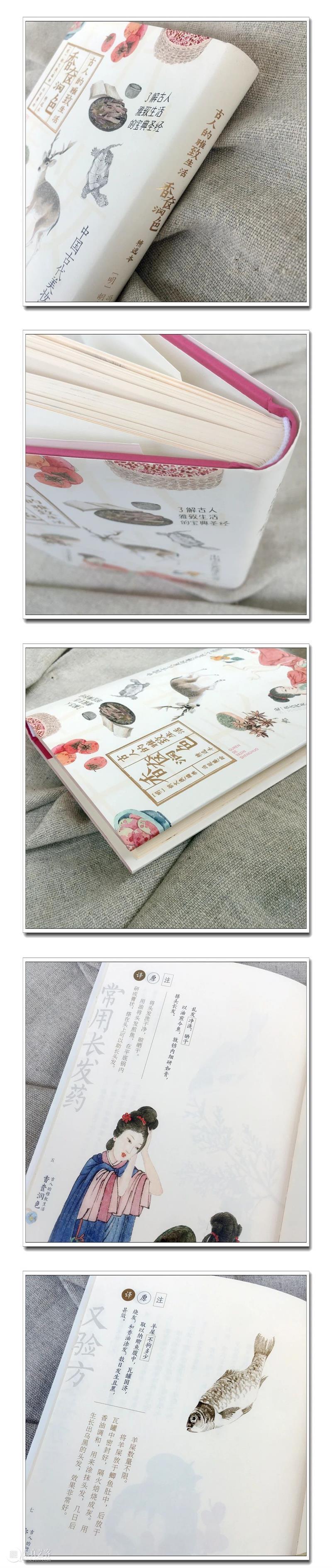 一日一书 | 香奁润色——中国古代美妆博主良心推荐 崇真艺客