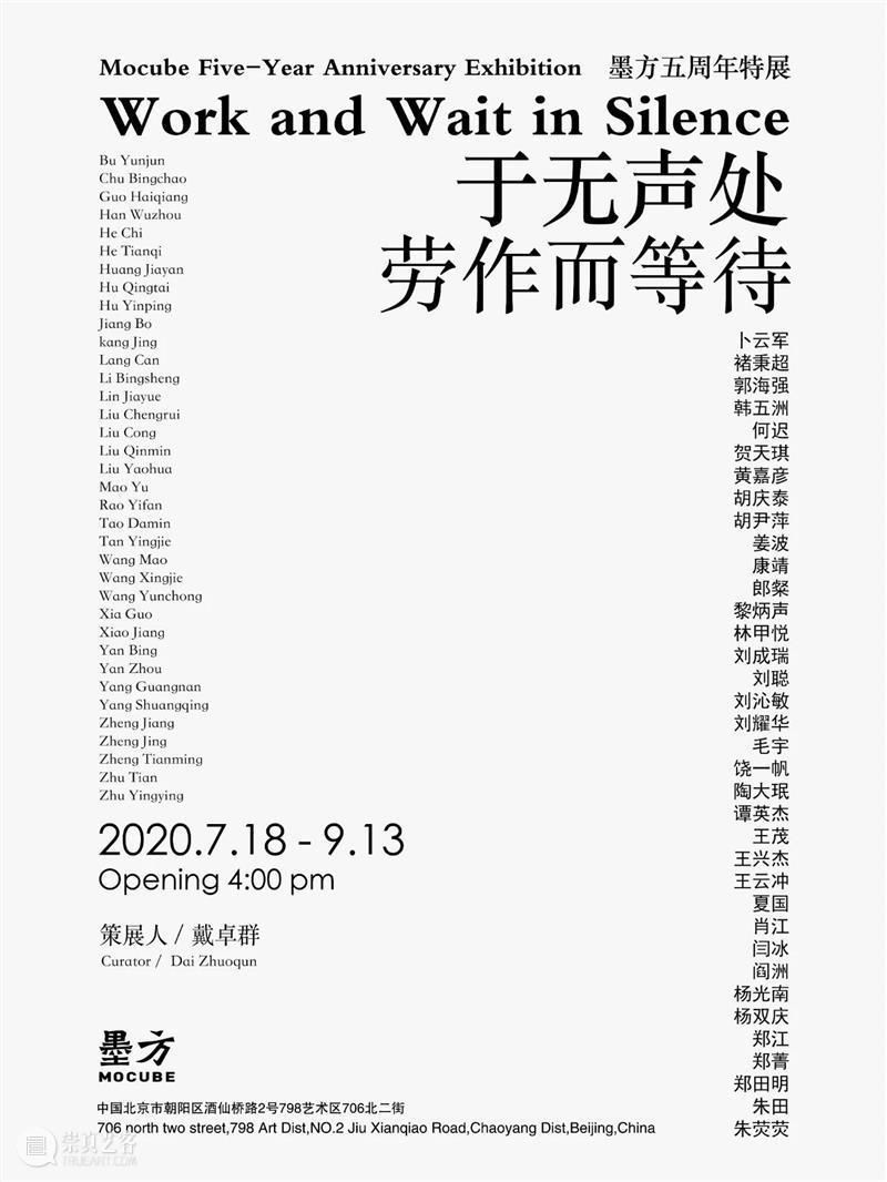 墨方现场 | 于无声处,劳作而等待——墨方五周年特展 无声处 墨方 特展 现场 Mocube 艺术家 展厅 办公室 会客 空间 崇真艺客