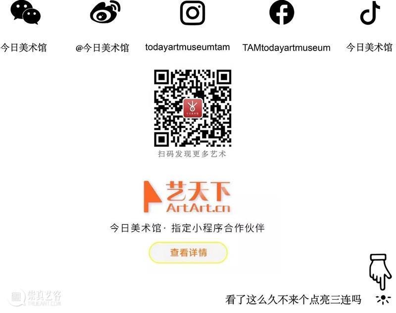 古今东西,打破融通,一了个展顺利开幕 个展 古今 东西 今日美术馆 北京今日美术馆 策展 阿克曼 学术 主持 艺术家 崇真艺客