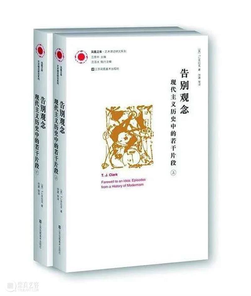 诸葛沂|另类现代主义叙事与艺术史的反向实践: T.J.克拉克《告别观念》辨议 崇真艺客