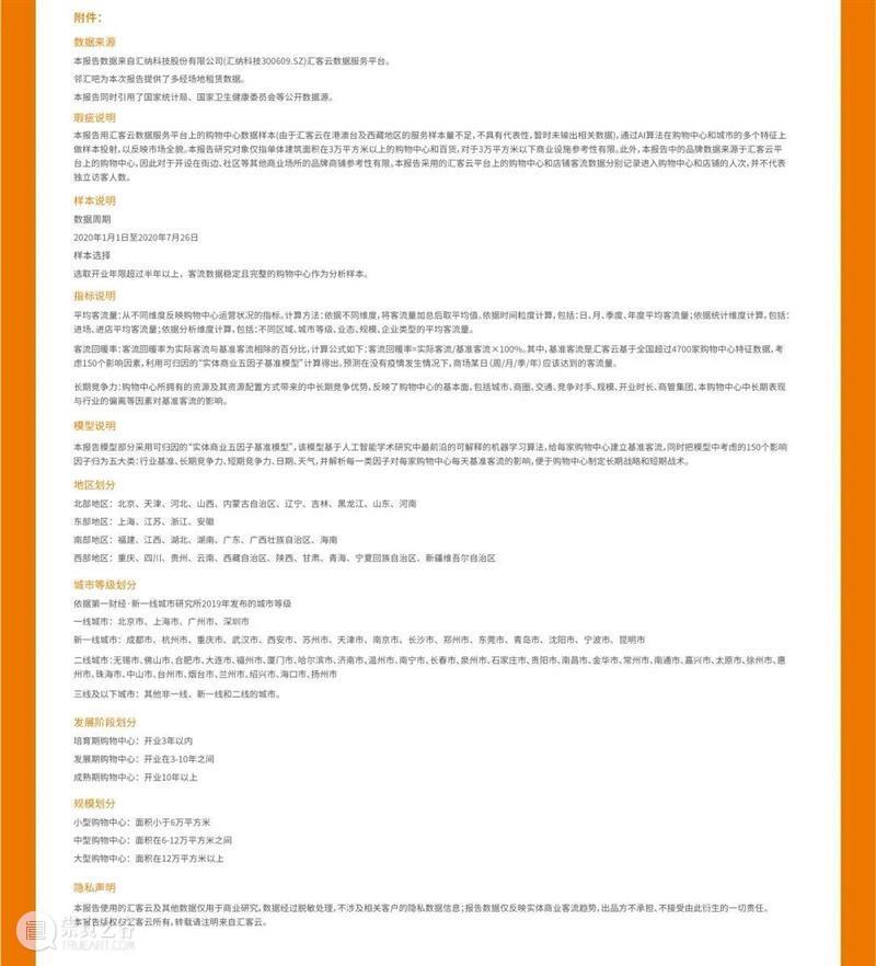 重磅发布 《中国实体商业客流桔皮书-2020上半年报告》 中国 实体 商业 客流 桔皮书 来源 汇纳科技 WINNER winner tec 崇真艺客
