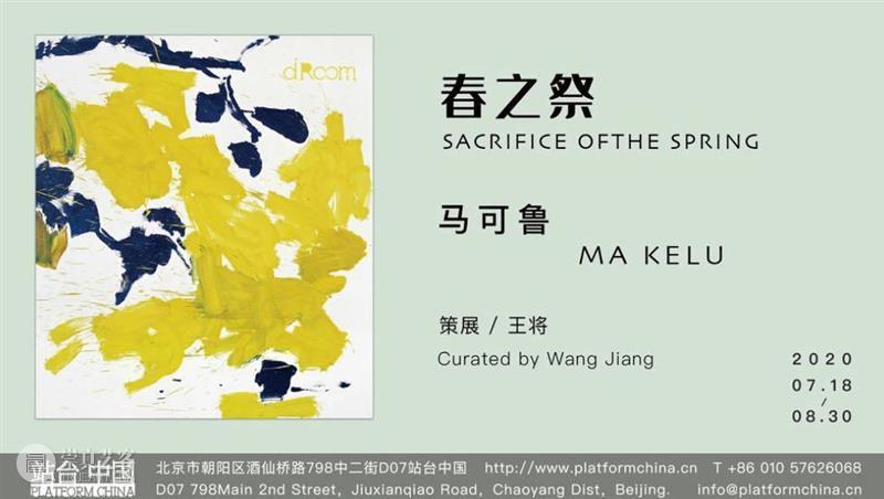 站台中国   文献:马可鲁《无名年代》(上-连载2/3) 崇真艺客
