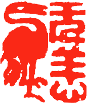仅余3席,在金石篆刻中收获一份坚实的自在与喜乐 金石篆刻 喜乐 初秋 清风习习重 炎炎暑 茅斋 丛莎 露光 孟浩然 庚子 崇真艺客