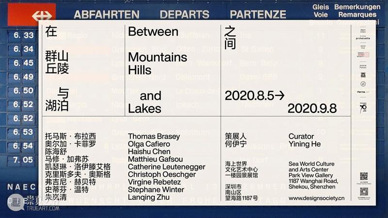 设计互联x瑞士文化基金会 | 在群山、丘陵与湖泊之间 群山 丘陵 湖泊 之间 瑞士 文化 基金会 andLakes 何伊宁 Curator 崇真艺客