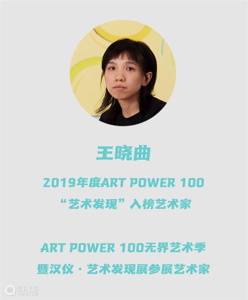 ART POWER 100 正在加载中丨王晓曲:直白是与现实密切联系的感受 博文精选 艾可画廊 现实 王晓曲 ART POWER 人物 姿态 形象 动作 服饰 神态 崇真艺客