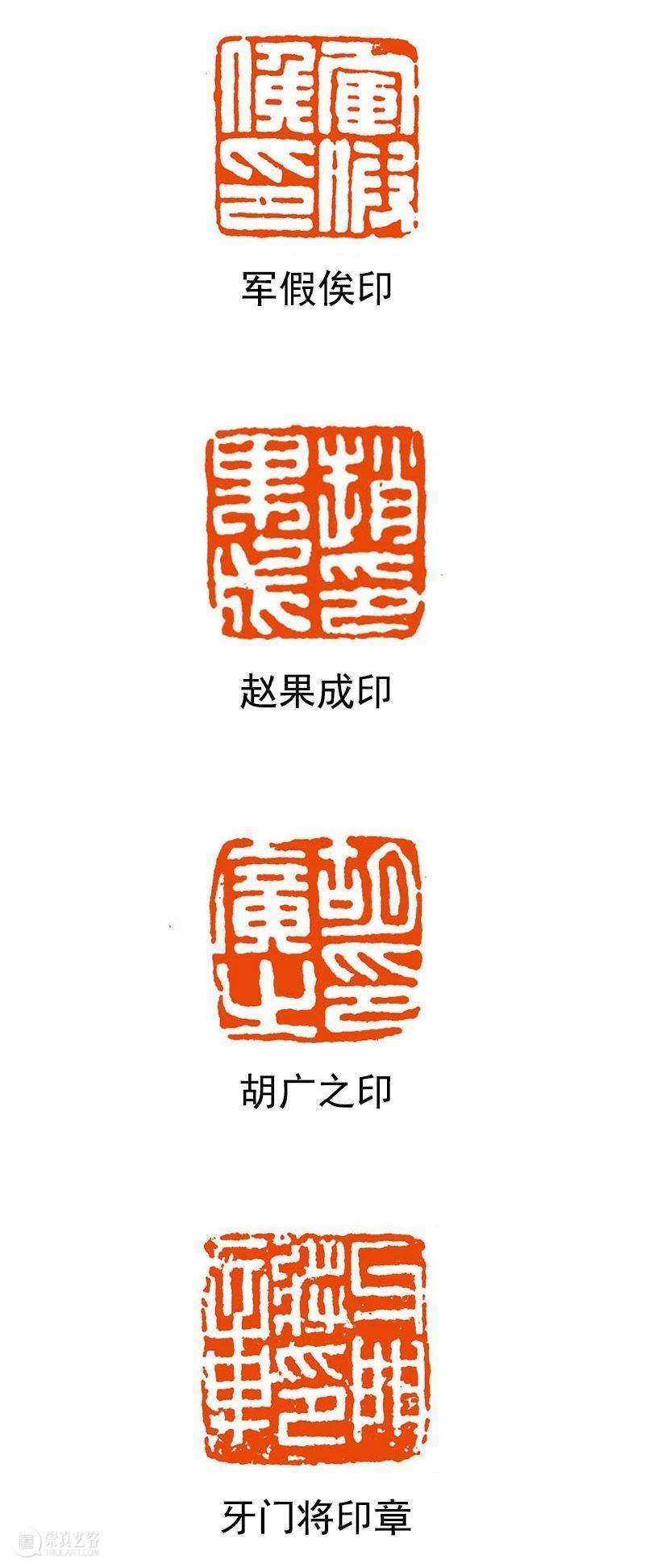 【篆刻讲堂】 汉印的情趣美(三)  西泠印社 讲堂 汉印 情趣 中国 文化史 时代 军事 经济 农业 手工业 崇真艺客