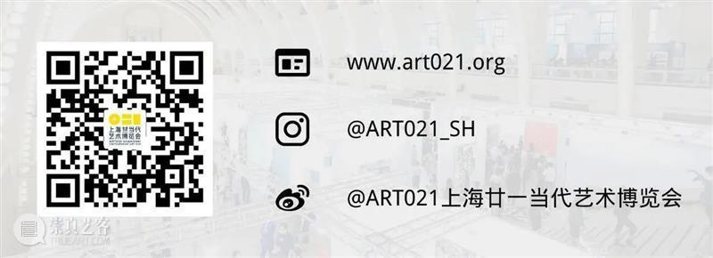 ART021招募进行时 崇真艺客