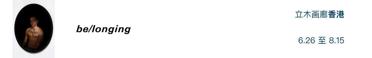 曼迪·埃尔·萨伊全新作品现已上线 | 立木画廊线上展厅  立木画廊LehmannMaupin 曼迪·埃尔·萨伊 画廊 线上 展厅 作品 图片 艺术家 纽约 香港 首尔 崇真艺客