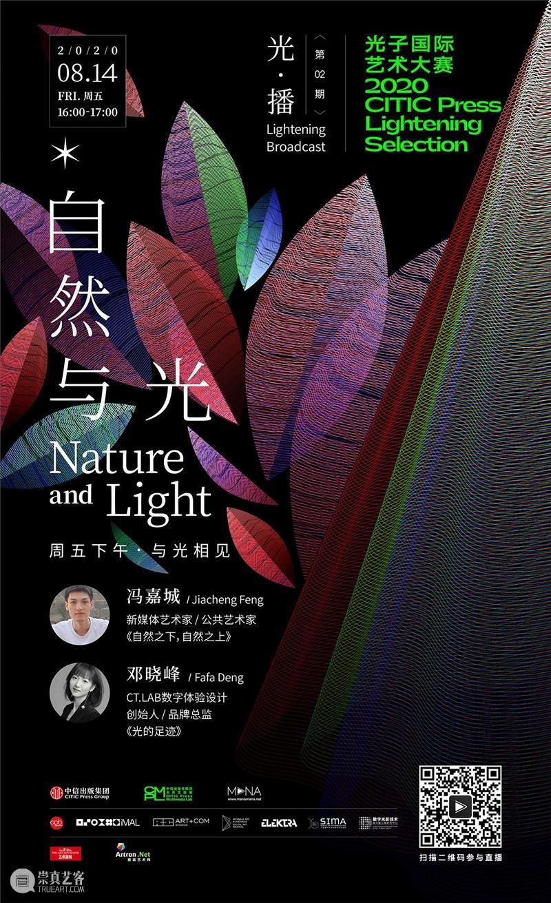 光·播系列 Vol.2| 探讨自然与光的创作  新媒体艺术站 系列 自然 活动 艺术 光子 国际 大赛 背景 参赛者 团体 崇真艺客