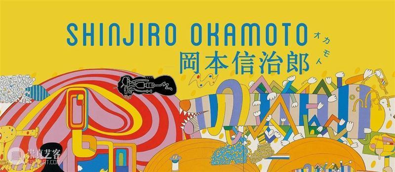 展览预告|日本波普艺术先驱——冈本信治郎(Shinjiro Okamoto)个展  東京画廊+BTAP 日本 波普 艺术 先驱 冈本 信治郎 个展 Okamoto Solo Art展 崇真艺客