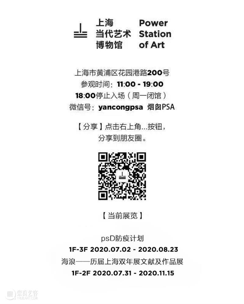 PSA读图 | 《TAI CHI - 迪斯科》——张健君  烟囱PSA CHI 迪斯科 张健君 PSA 录像 装置 黑白 艺术家 惠允 局部 崇真艺客