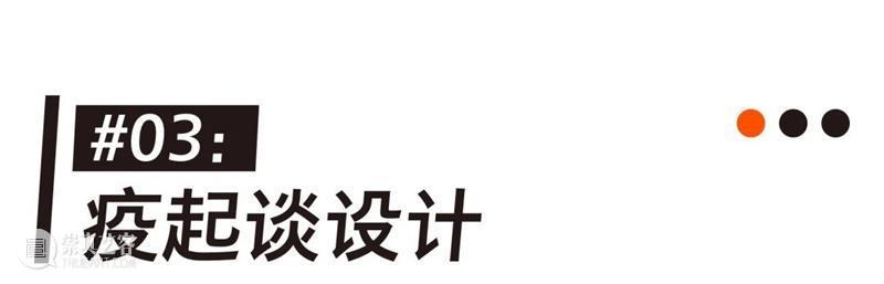 疫起谈设计 | 张硕&苏文海:沉淀自我,专注创作  华美术馆 张硕 苏文海 疫情 时期 整体 时代 格局 日本 设计师 杉浦康平 崇真艺客