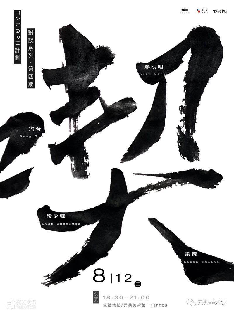 【元典美术馆】Tangpu计划| 对谈系列·第四期公告  元典美术馆 Tangpu 计划 系列 元典美术馆 公告 朋友们 日本市 暴雨 北京市防汛办 市民 崇真艺客