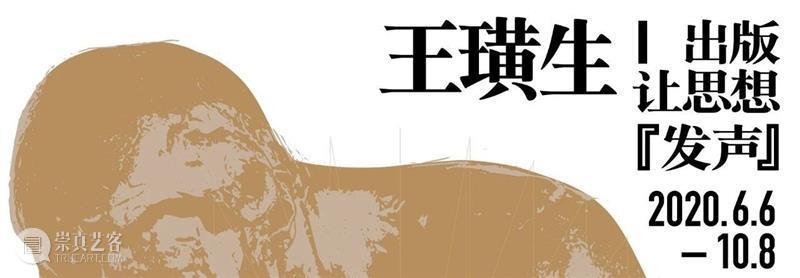 Notice of Temporary Closure  北京中间美术馆 Closure August Replay 崇真艺客