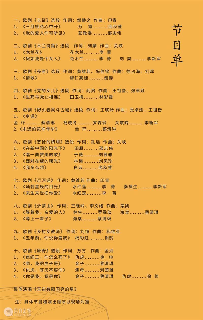 节目单丨周末歌剧 中国民族歌剧精粹音乐会  广州大剧院 中国 歌剧 民族 音乐会 精粹 节目 单丨 魅力 白毛女 之后 崇真艺客