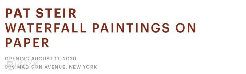 厉为阁纽约 | 新展预告 |「帕特·斯蒂尔: 纸本瀑布绘画」  Lévy Gorvy厉为阁 帕特·斯蒂尔 纸本 纽约 瀑布 绘画 STEIR 奥地利 THE AUSTRIA GROUP 崇真艺客