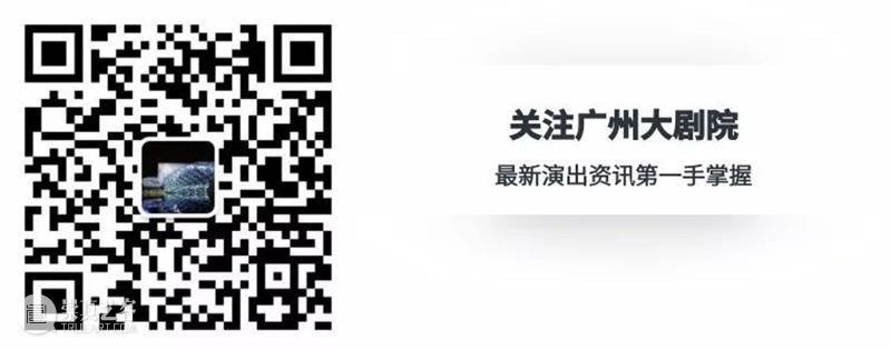 艺述·日历丨8月14日  广州大剧院 崇真艺客