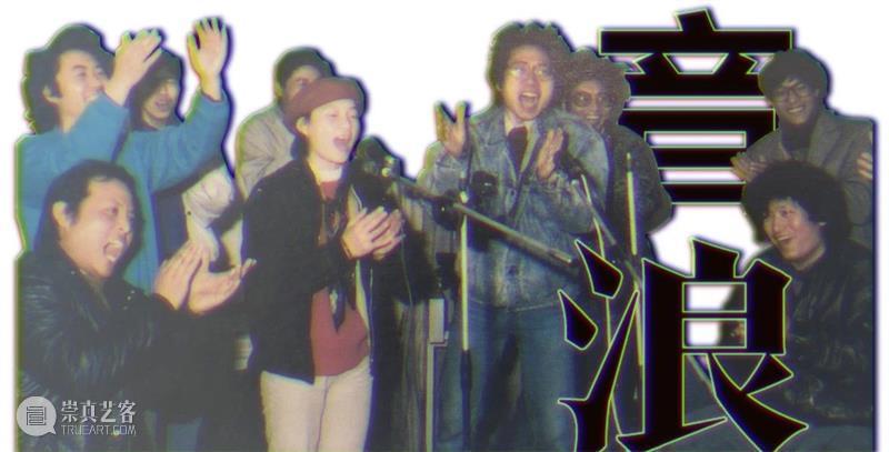 晚上好,这里是PSA午夜电台——音浪! PSA 电台 音浪 夜晚 方式 黎明 海浪 上海双年展 文献 作品展 崇真艺客