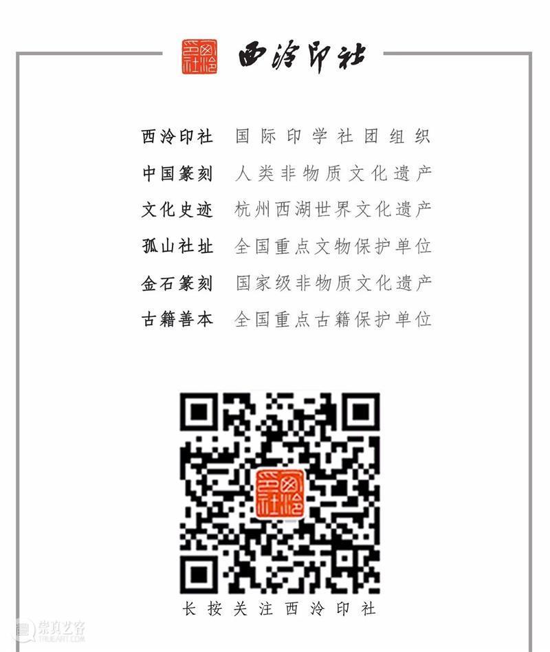 【篆刻讲堂】汉印的鉴析(三) 讲堂 汉印 鉴析 中国 文化史 时代 军事 经济 农业 手工业 崇真艺客