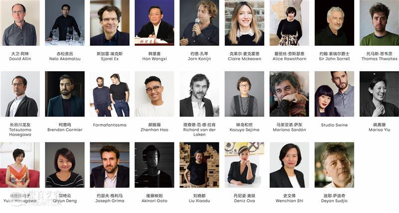 Online Design Forum | The Observer of Commodity Chain 崇真艺客