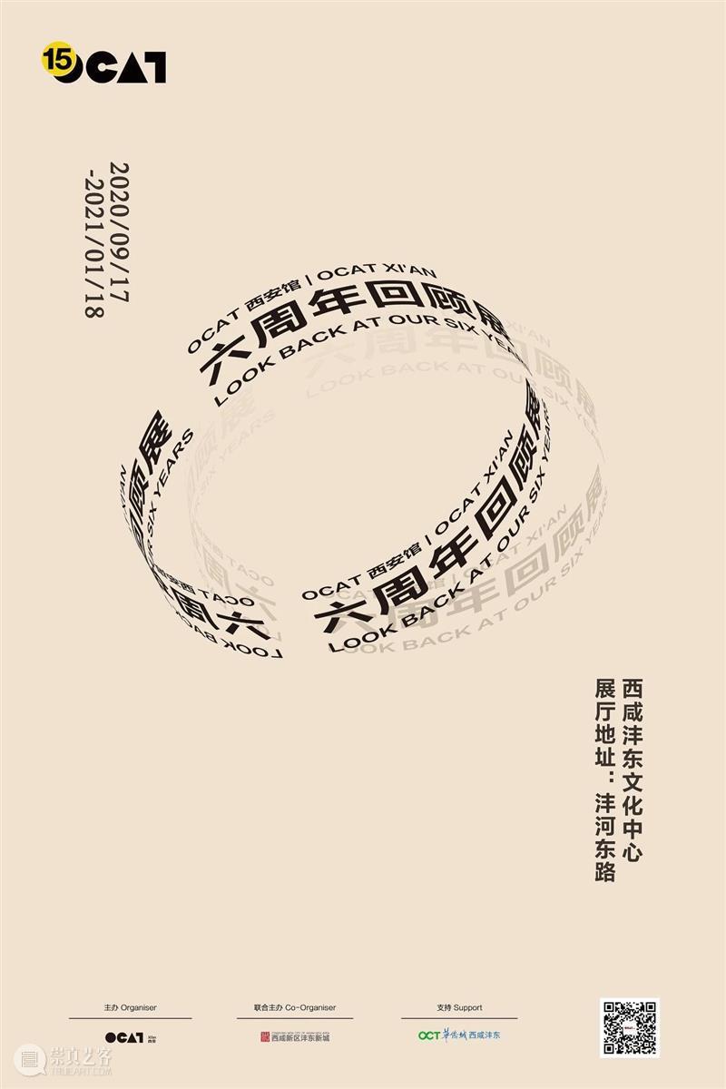 OCAT西安馆 · 展览预告 | 六周年回顾展 OCAT 西安 Year 展期 地址 西安市 沣河东路 西咸沣东文化中心 起点 活动 崇真艺客