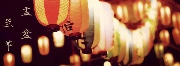"""中元节,不只是""""鬼节"""" 中元节 鬼节 天地 中气 中元 七七 河汉 斗牛 道教 佛教 崇真艺客"""