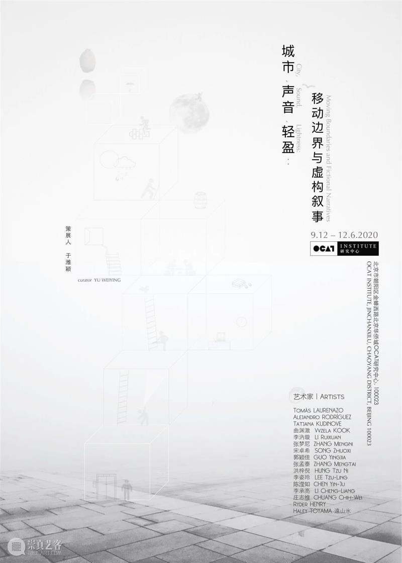2020研究型展览:策展方案入围展 展览 中国 北京市OCAT研究中心 OCAT研究中心  崇真艺客