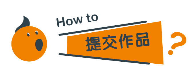 PAM x 社区 | 上海首个街区文化原创作品大赛开动啦! 上海 街区 文化 作品 大赛 社区 PAM 明珠美术馆 顾问 单位 崇真艺客