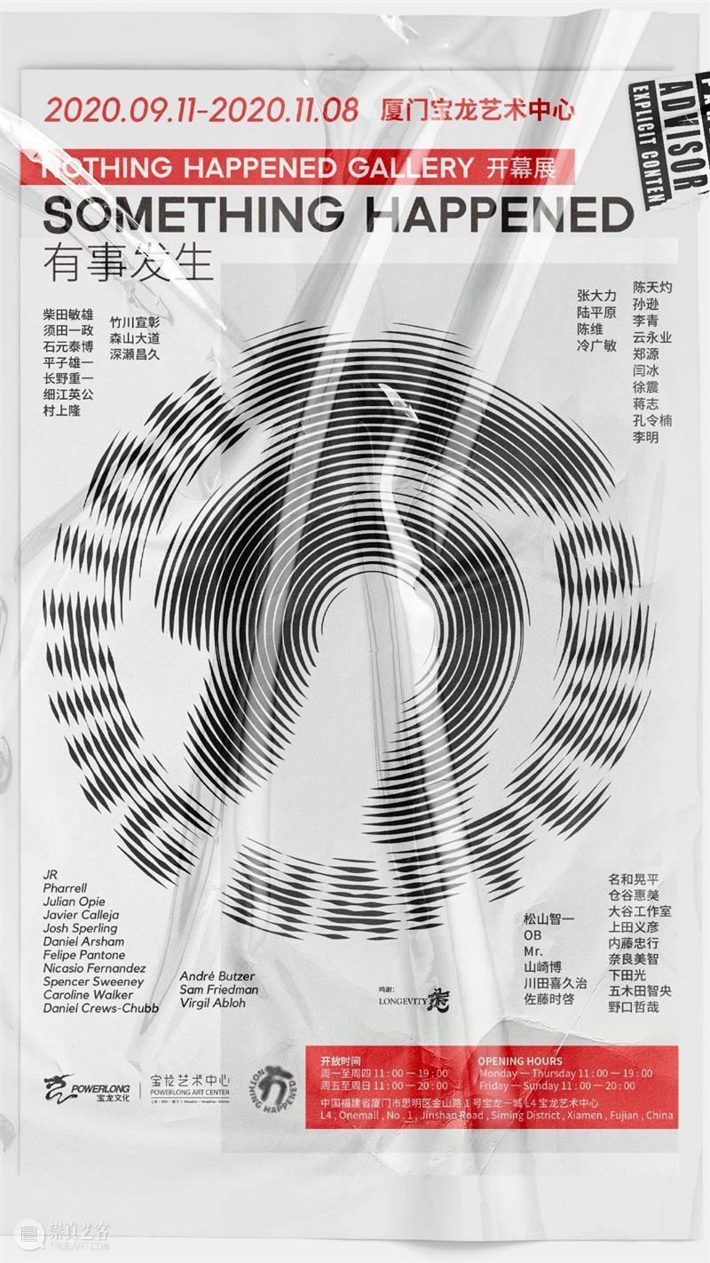 新展预告 | 厦门最潮的当代艺术展来了,快来打卡! 厦门 艺术展 新展 SOMETHING 地点 宝龙 艺术 中心 厦门市 思明区 崇真艺客